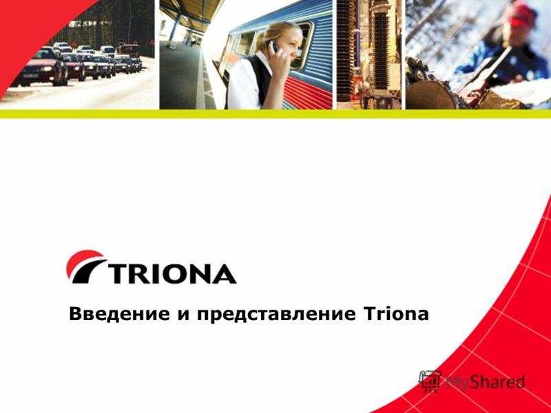 Введение и представление Triona