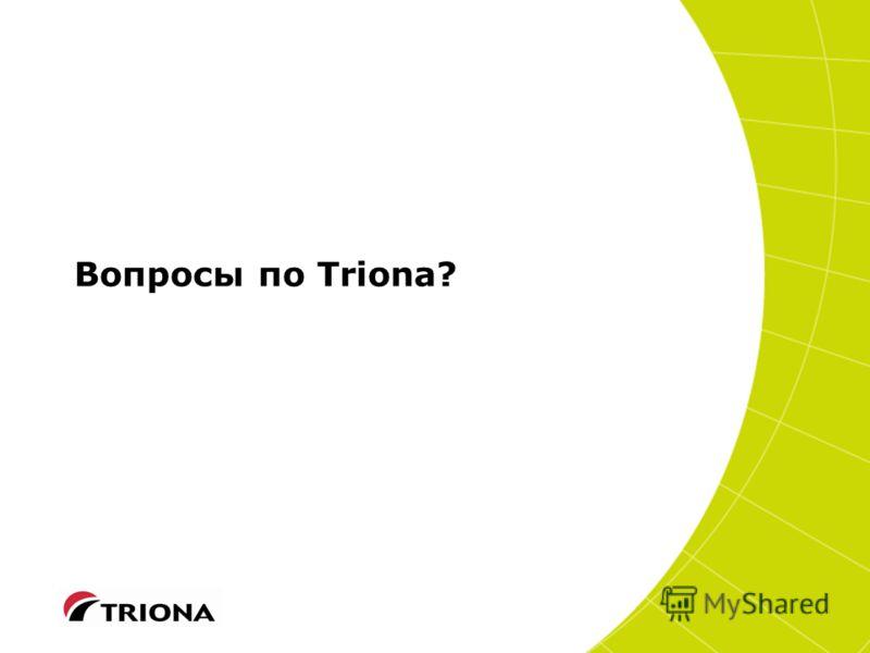 Вопросы по Triona?