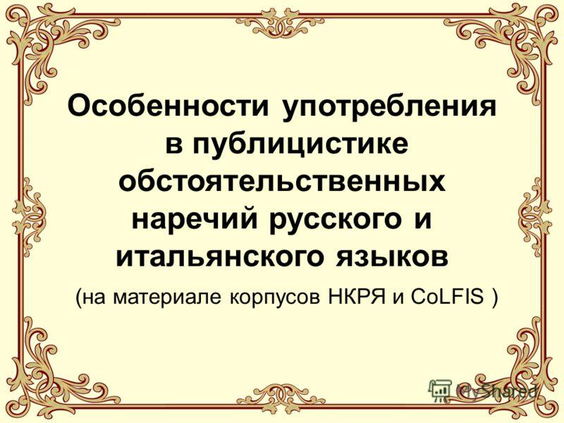 Особенности употребления в публицистике обстоятельственных наречий русского и итальянского языков (на материале корпусов НКРЯ и CoLFIS )