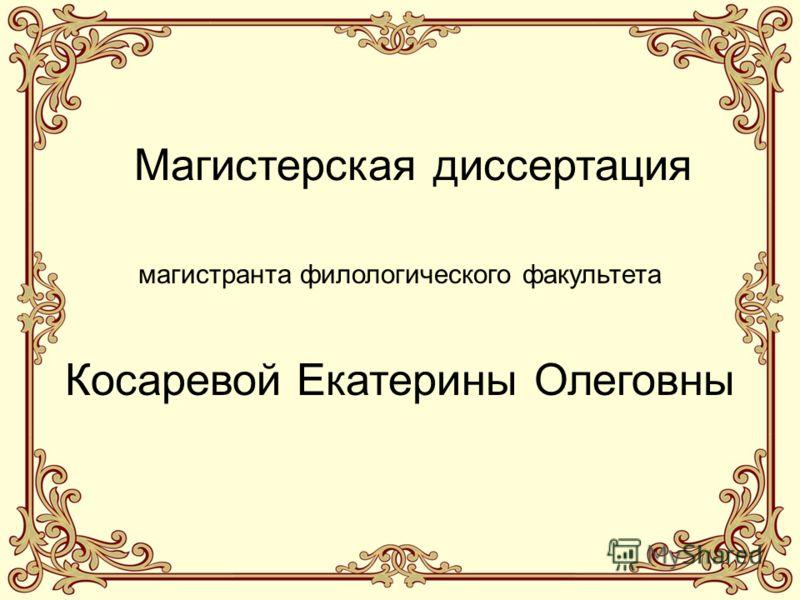 Магистерская диссертация магистранта филологического факультета Косаревой Екатерины Олеговны