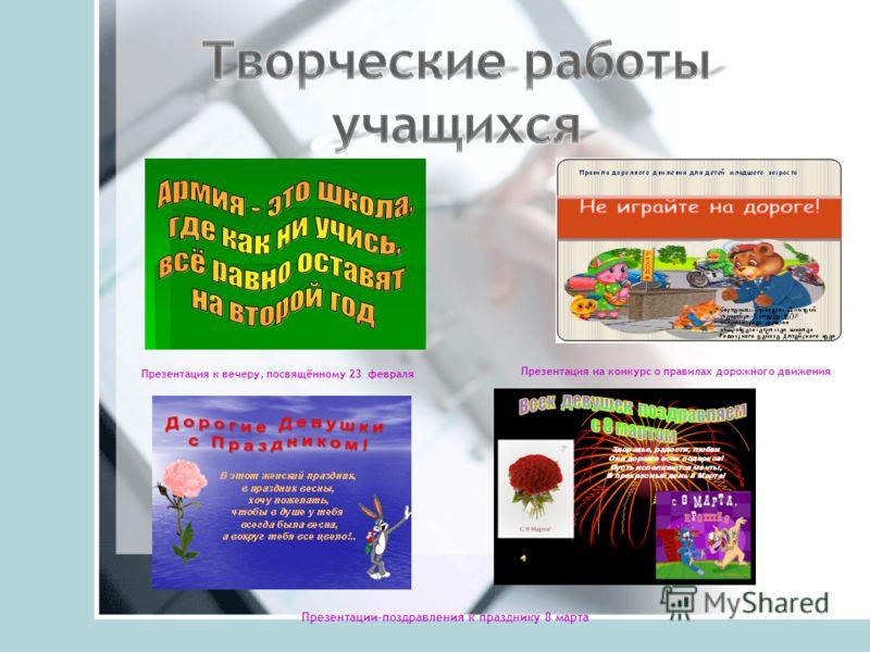 Презентация к вечеру, посвящённому 23 февраля Презентация на конкурс о правилах дорожного движения Презентации-поздравления к празднику 8 марта