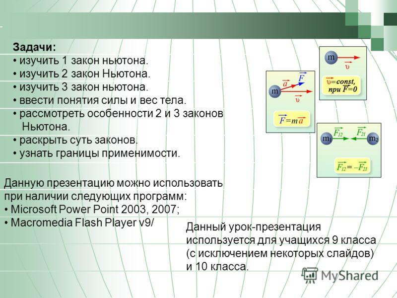 Данную презентацию можно использовать при наличии следующих программ: Microsoft Power Point 2003, 2007; Macromedia Flash Player v9/ Данный урок-презентация используется для учащихся 9 класса (с исключением некоторых слайдов) и 10 класса. Задачи: изуч