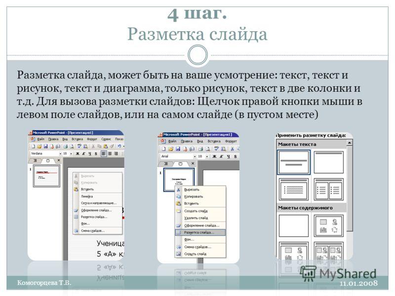 4 шаг. Разметка слайда Разметка слайда, может быть на ваше усмотрение: текст, текст и рисунок, текст и диаграмма, только рисунок, текст в две колонки и т.д. Для вызова разметки слайдов: Щелчок правой кнопки мыши в левом поле слайдов, или на самом сла