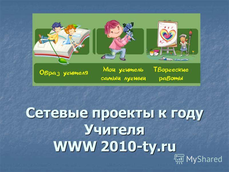 Сетевые проекты к году Учителя WWW 2010-ty.ru