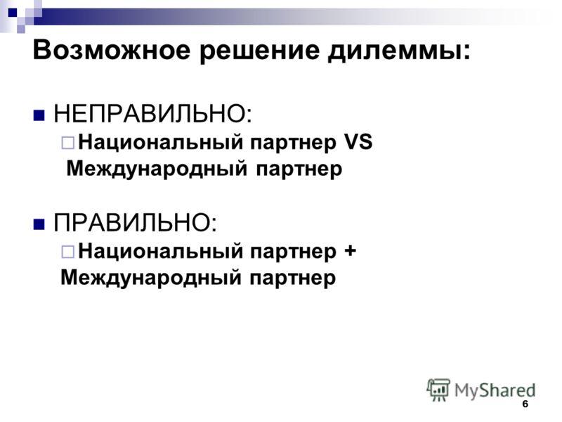 6 Возможное решение дилеммы: НЕПРАВИЛЬНО: Национальный партнер VS Международный партнер ПРАВИЛЬНО: Национальный партнер + Международный партнер