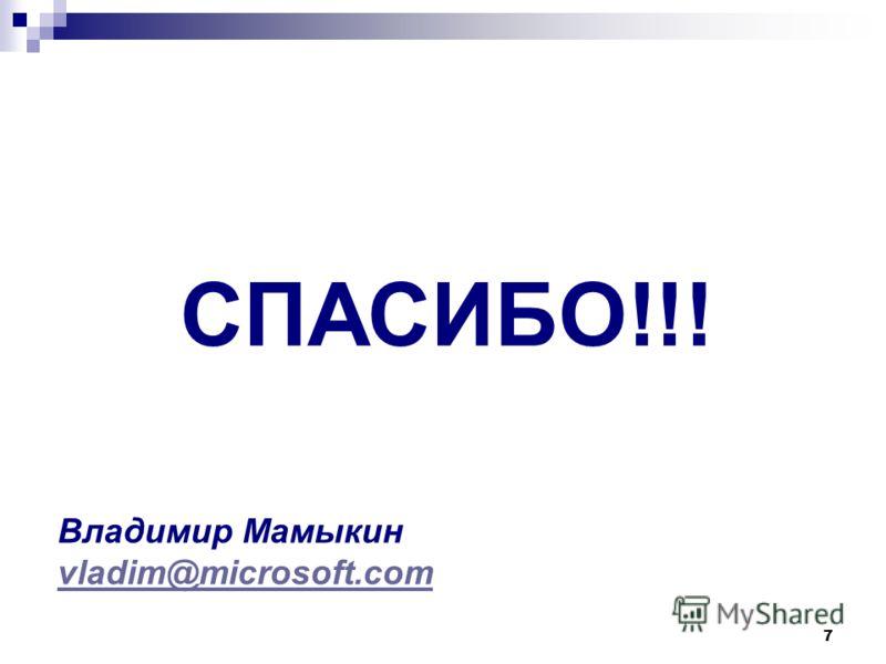 7 СПАСИБО!!! Владимир Мамыкин vladim@microsoft.com