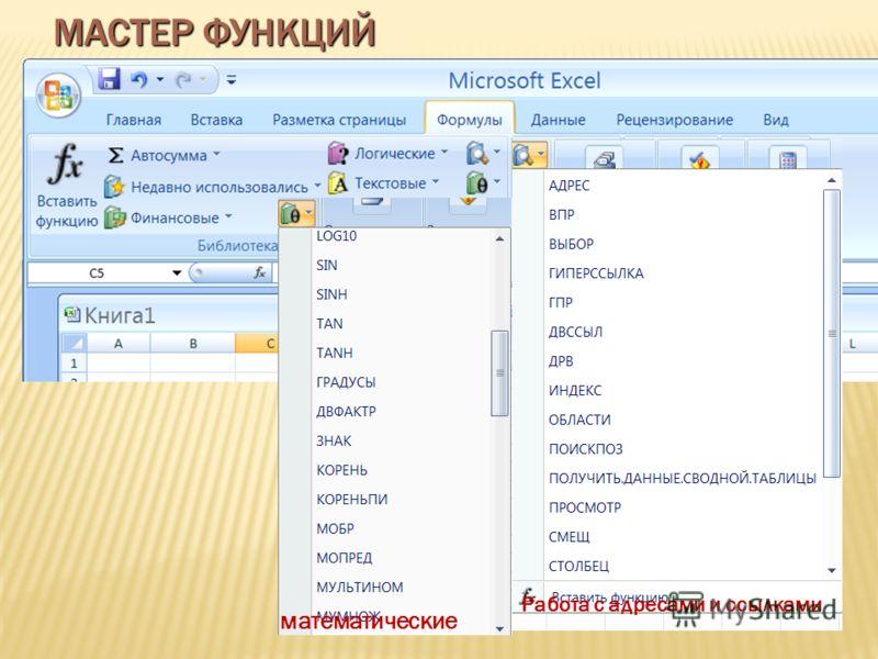 МАСТЕР ФУНКЦИЙ Работа с адресами и ссылками математические