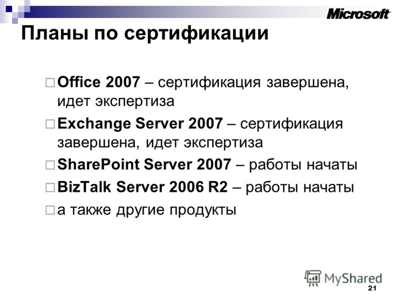21 Планы по сертификации Office 2007 – сертификация завершена, идет экспертиза Exchange Server 2007 – сертификация завершена, идет экспертиза SharePoint Server 2007 – работы начаты BizTalk Server 2006 R2 – работы начаты а также другие продукты