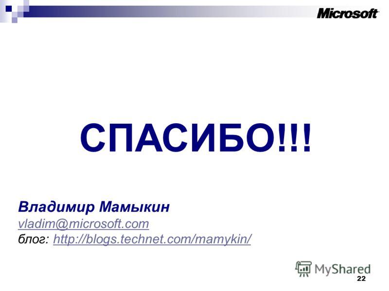 22 СПАСИБО!!! Владимир Мамыкин vladim@microsoft.com блог: http://blogs.technet.com/mamykin/http://blogs.technet.com/mamykin/