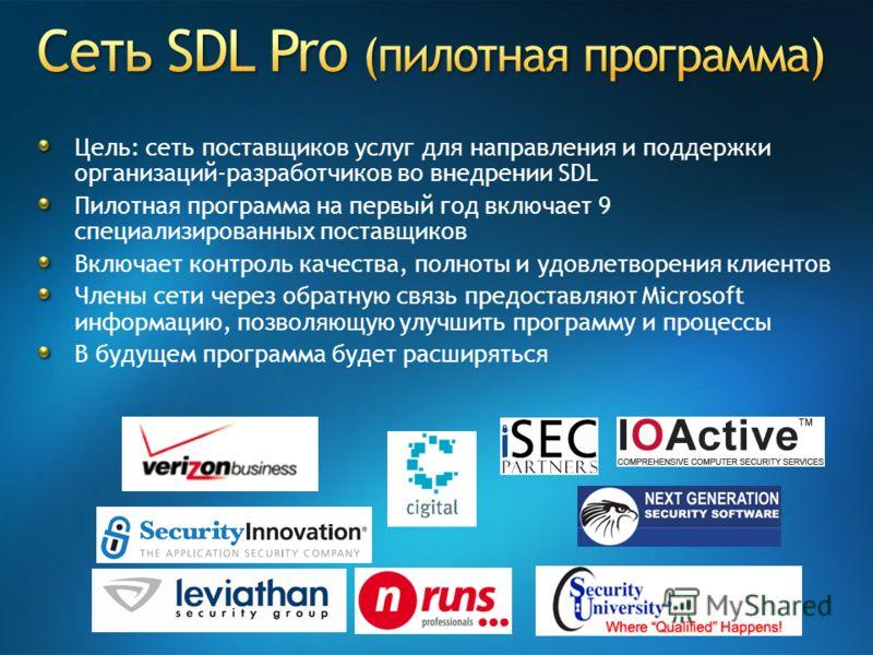 Цель: сеть поставщиков услуг для направления и поддержки организаций-разработчиков во внедрении SDL Пилотная программа на первый год включает 9 специализированных поставщиков Включает контроль качества, полноты и удовлетворения клиентов Члены сети че