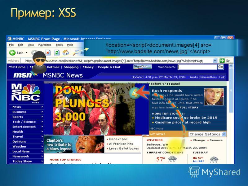 /location= document.images[4].src= http://www.badsite.com/news.jpg