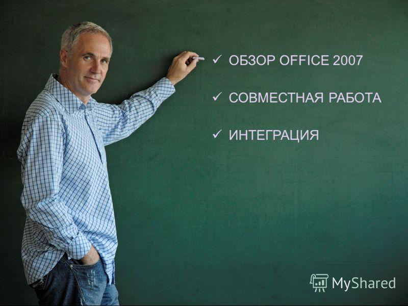ОБЗОР OFFICE 2007 СОВМЕСТНАЯ РАБОТА ИНТЕГРАЦИЯ