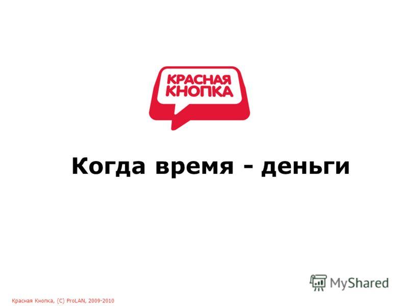 Красная Кнопка, (С) ProLAN, 2009-2010 Когда время - деньги