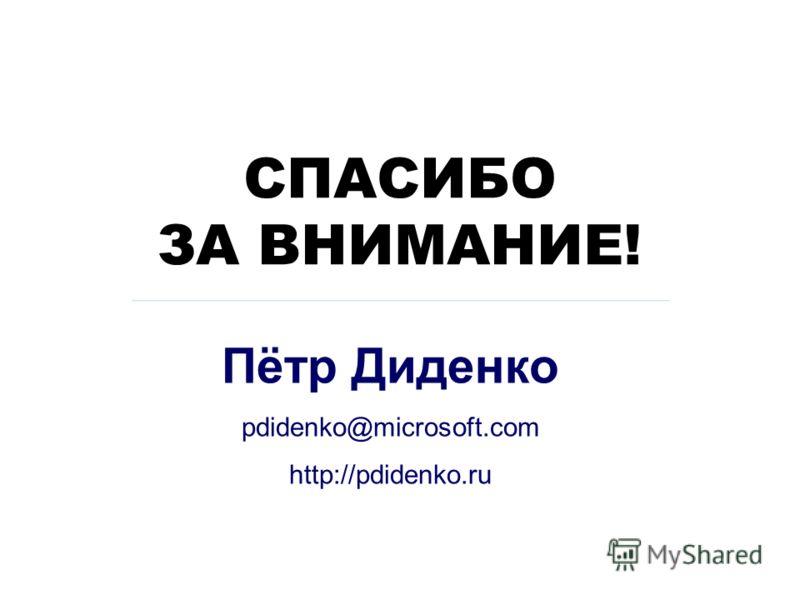 III Санкт-Петербургская интернет-конференция СПИК–2008 6 июня 2008 г. САНКТ-ПЕТЕРБУРГ Всероссийский Интернет- МАРАФОН 2008 www.internetMARAFON.ru СПАСИБО ЗА ВНИМАНИЕ! Пётр Диденко pdidenko@microsoft.com http://pdidenko.ru