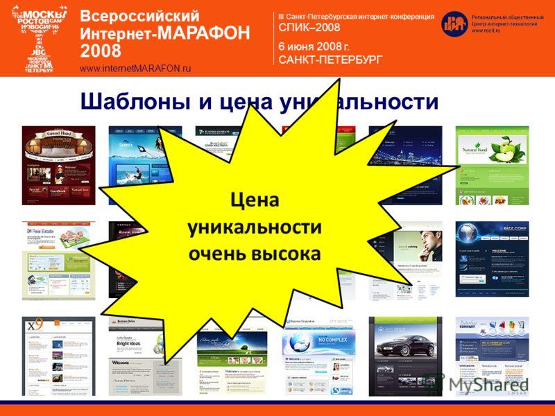 III Санкт-Петербургская интернет-конференция СПИК–2008 6 июня 2008 г. САНКТ-ПЕТЕРБУРГ Всероссийский Интернет- МАРАФОН 2008 www.internetMARAFON.ru Шаблоны и цена уникальности Цена уникальности очень высока