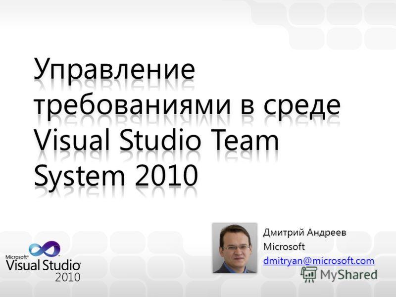 Дмитрий Андреев Microsoft dmitryan@microsoft.com