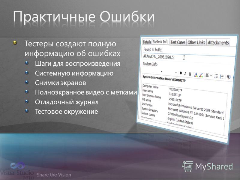 Тестеры создают полную информацию об ошибках Шаги для воспроизведения Системную информацию Снимки экранов Полноэкранное видео с метками Отладочный журнал Тестовое окружение
