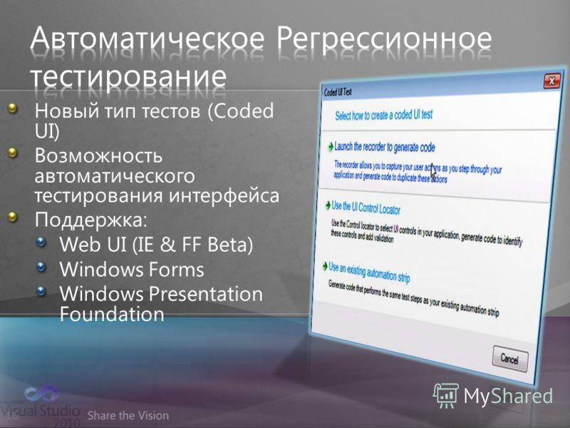 16 Новый тип тестов (Coded UI) Возможность автоматического тестирования интерфейса Поддержка: Web UI (IE & FF Beta) Windows Forms Windows Presentation Foundation