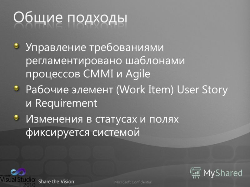 Управление требованиями регламентировано шаблонами процессов CMMI и Agile Рабочие элемент (Work Item) User Story и Requirement Изменения в статусах и полях фиксируется системой Microsoft Confidential