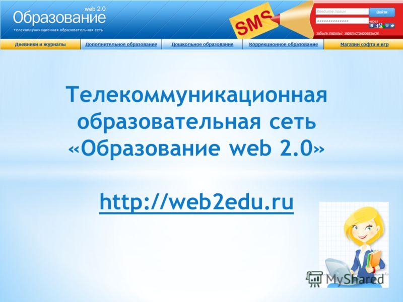 Телекоммуникационная образовательная сеть «Образование web 2.0» http://web2edu.ru