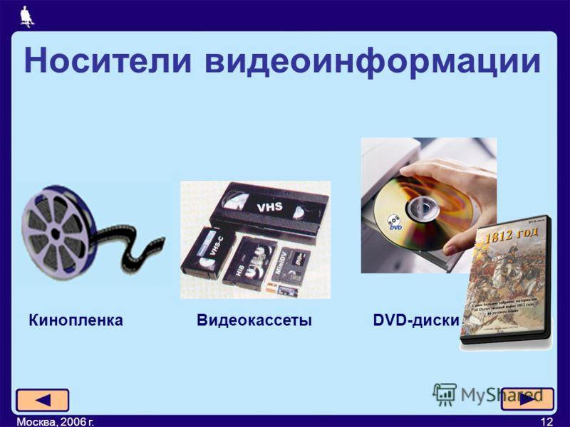 Москва, 2006 г.12 ВидеокассетыDVD-дискиКинопленка Носители видеоинформации