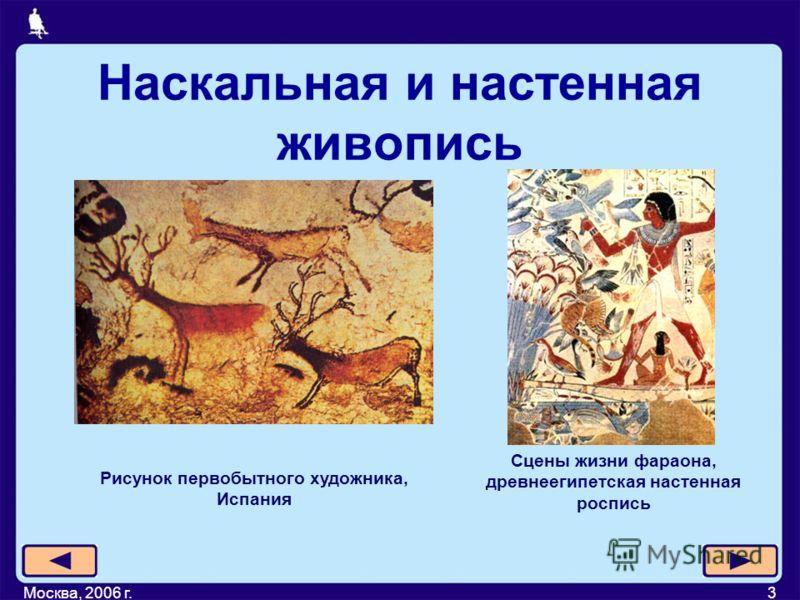 Москва, 2006 г.3 Рисунок первобытного художника, Испания Сцены жизни фараона, древнеегипетская настенная роспись Наскальная и настенная живопись