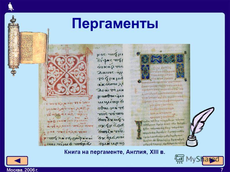 Москва, 2006 г.7 Пергаменты Книга на пергаменте, Англия, XIII в.