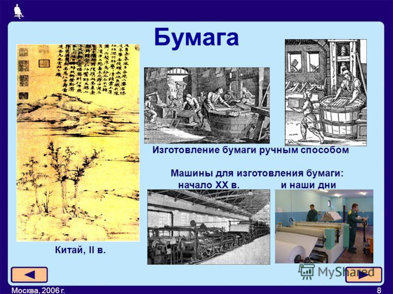 Москва, 2006 г.8 Изготовление бумаги ручным способом Бумага Китай, II в. Машины для изготовления бумаги: начало XX в. и наши дни