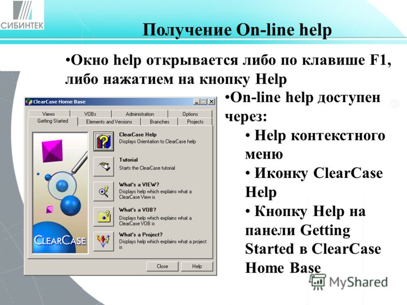 Окно help открывается либо по клавише F1, либо нажатием на кнопку Help Получение On-line help Оn-line help доступен через: Help контекстного меню Иконку ClearCase Help Кнопку Help на панели Getting Started в ClearCase Home Base