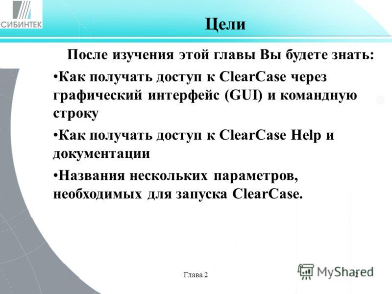 Глава 22 Цели После изучения этой главы Вы будете знать: Как получать доступ к ClearCase через графический интерфейс (GUI) и командную строку Как получать доступ к ClearCase Help и документации Названия нескольких параметров, необходимых для запуска