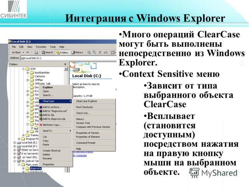 Много операций ClearCase могут быть выполнены непосредственно из Windows Explorer. Context Sensitive меню Зависит от типа выбранного объекта ClearCase Всплывает (становится доступным) посредством нажатия на правую кнопку мыши на выбранном объекте. Ин