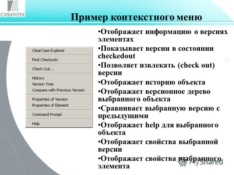 Отображает информацию о версиях элементах Показывает версии в состоянии checkedout Позволяет извлекать (check out) версии Отображает историю объекта Отображает версионное дерево выбранного объекта Сравнивает выбранную версию с предыдущими Отображает