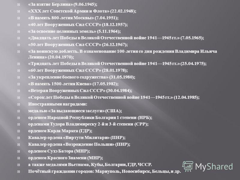 Награды Трижды Герой Советского Союза (24.05.1943 медаль 993; 24.08.1943 медаль 10; 19.08.1944 медаль 1). Награждён орденами : 6 орденами Ленина (22.12.1941 7086; 24.05.1943 9600; 6.03.1963 124904; 21.10.1967 344099; 21.02.1978 429973; 5.03.1983 4003