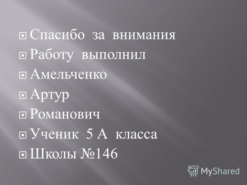 Скончался 13 ноября 1985 года в Москве в возрасте 72 лет.