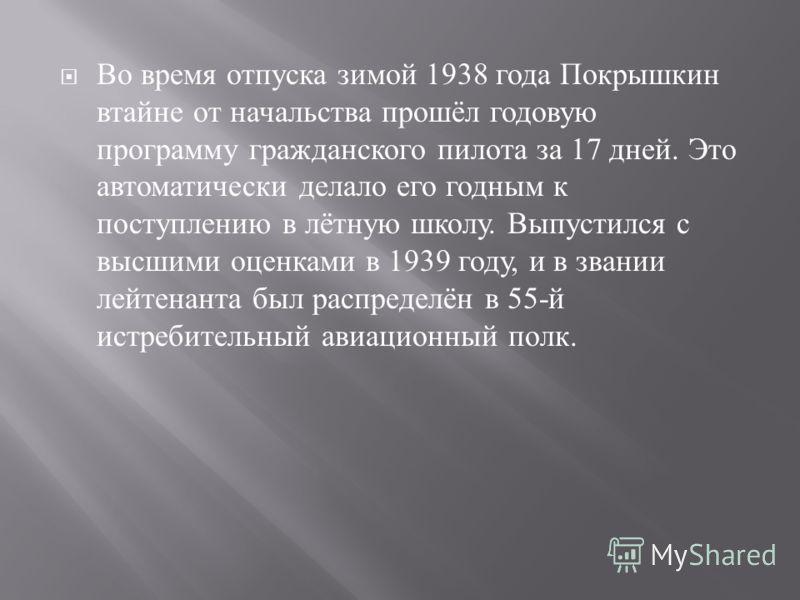 Покрышкин родился в Новониколаевске ( сейчас Новосибирск ) в семье фабричного рабочего. Несмотря на то, что семья имела ограниченный достаток, и район был не самый благополучный, Покрышкин с детства много времени уделял учёбе. Увлёкся авиацией в 12 л