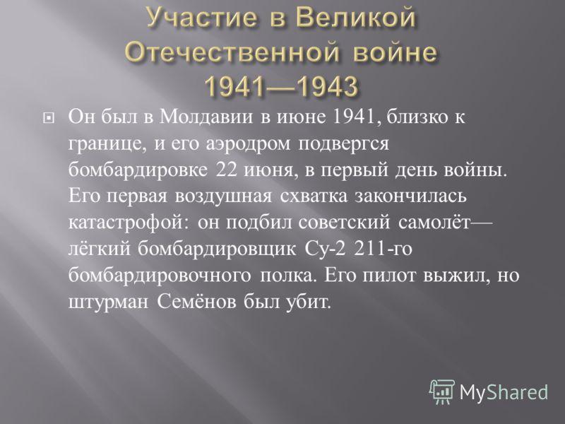 Во время отпуска зимой 1938 года Покрышкин втайне от начальства прошёл годовую программу гражданского пилота за 17 дней. Это автоматически делало его годным к поступлению в лётную школу. Выпустился с высшими оценками в 1939 году, и в звании лейтенант