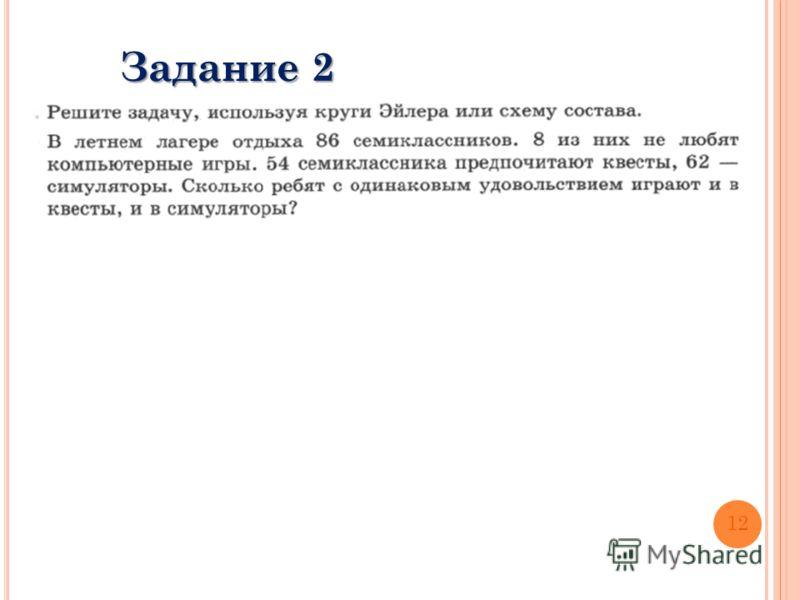 Задание 2 12