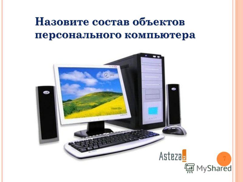 Назовите состав объектов персонального компьютера 7