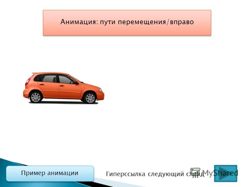 Анимация: пути перемещения/вправо Гиперссылка следующий слайд Пример анимации
