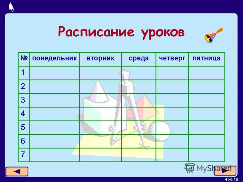 4 из 19 Расписание уроков понедельниквторниксредачетвергпятница 1 2 3 4 5 6 7