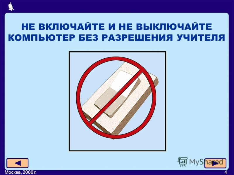 Москва, 2006 г.4 НЕ ВКЛЮЧАЙТЕ И НЕ ВЫКЛЮЧАЙТЕ КОМПЬЮТЕР БЕЗ РАЗРЕШЕНИЯ УЧИТЕЛЯ