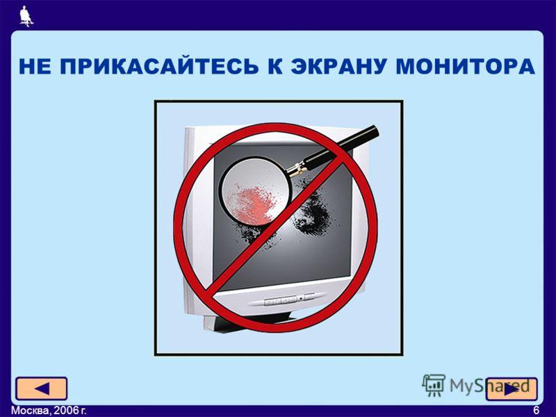 Москва, 2006 г.6 НЕ ПРИКАСАЙТЕСЬ К ЭКРАНУ МОНИТОРА