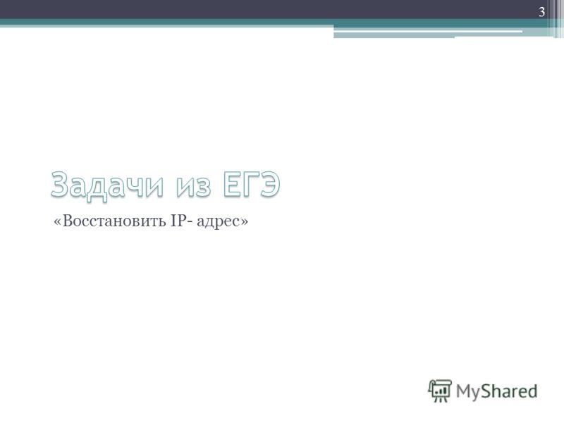«Восстановить IP- адрес» 3