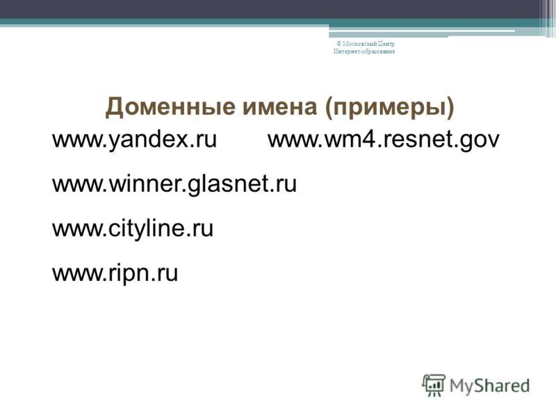 © Московский Центр Интернет-образования Доменные имена (примеры) www.yandex.ru www.wm4.resnet.gov www.winner.glasnet.ru www.cityline.ru www.ripn.ru