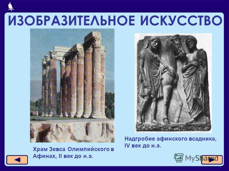ИЗОБРАЗИТЕЛЬНОЕ ИСКУССТВО Храм Зевса Олимпийского в Афинах, II век до н.э. Надгробие афинского всадника, IV век до н.э.