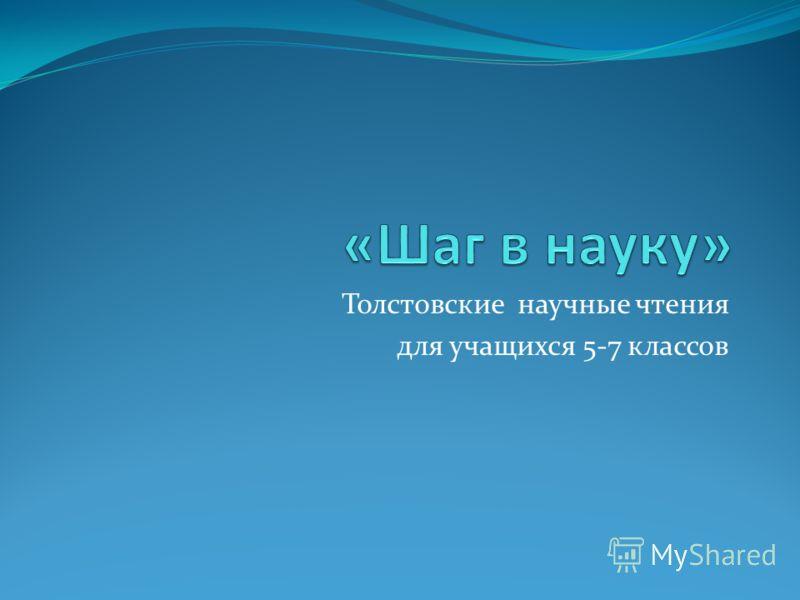 Толстовские научные чтения для учащихся 5-7 классов