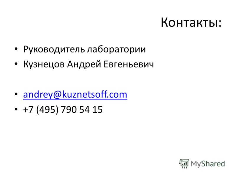Контакты: Руководитель лаборатории Кузнецов Андрей Евгеньевич andrey@kuznetsoff.com +7 (495) 790 54 15