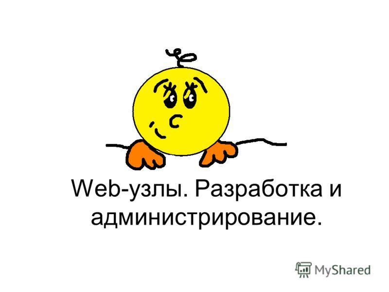 Web-узлы. Разработка и администрирование.