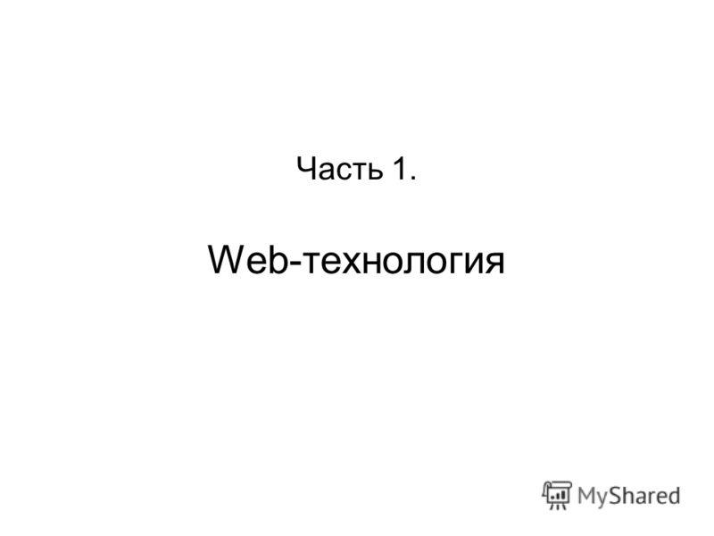 Часть 1. Web-технология