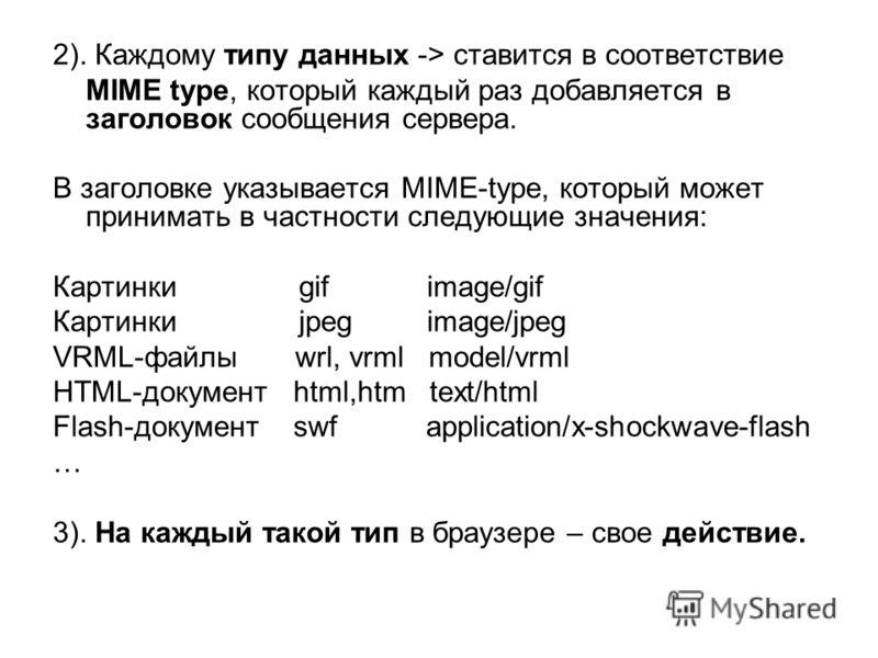 2). Каждому типу данных -> ставится в соответствие MIME type, который каждый раз добавляется в заголовок сообщения сервера. В заголовке указывается MIME-type, который может принимать в частности следующие значения: Картинки gif image/gif Картинки jpe